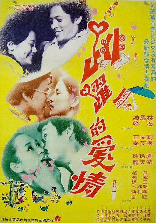 Dan dan san yue qing meng long (1977)