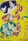 Love Popcorn (1977) Poster