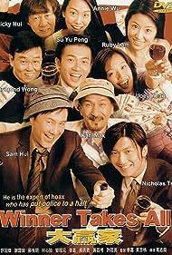 Da ying jia (2000)
