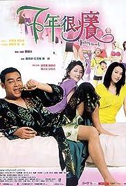 Chat nin han yeung Poster
