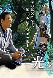 最终幻想14:光之老爸