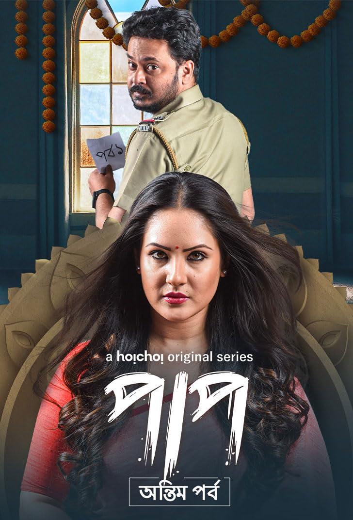 18+ Paap 2021 S02 Hindi Dubbed Hoichoi Original Complete Web Series 480p HDRip 500MB x264 AAC