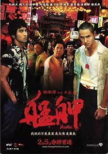 Monga (2010)