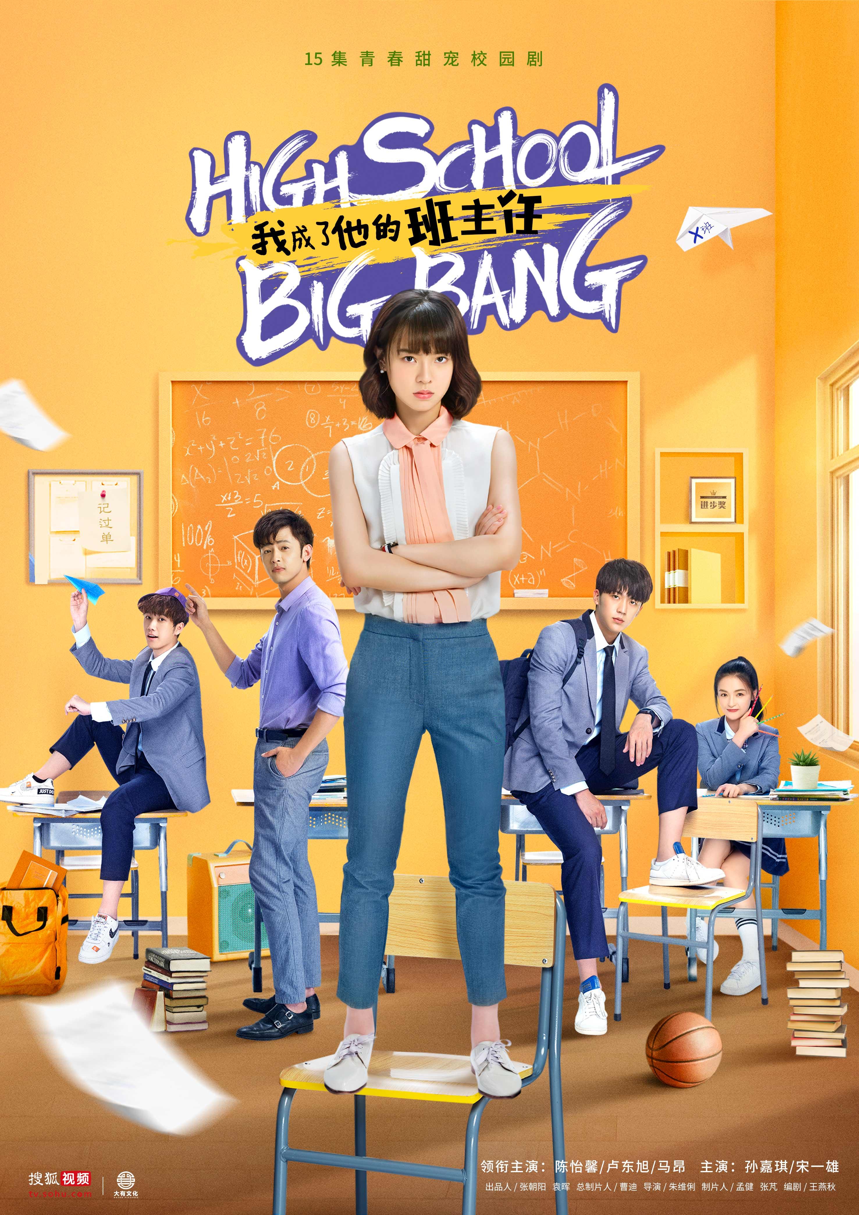 دانلود زیرنویس فارسی سریال High School Big Bang