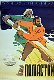 Paliastomi (1963) film en francais gratuit