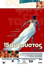 Dekapentavgoustos Poster
