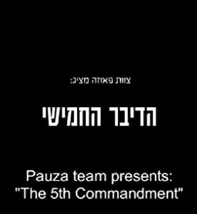 Dvx movie downloads The 5th Commandment Israel [1080p]
