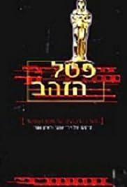 Pesel Ha'Zahav Poster
