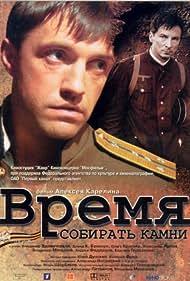 David C. Bunners and Vladimir Vdovichenkov in Vremya sobirat kamni (2005)