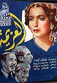 El azima(1939) Poster - Movie Forum, Cast, Reviews