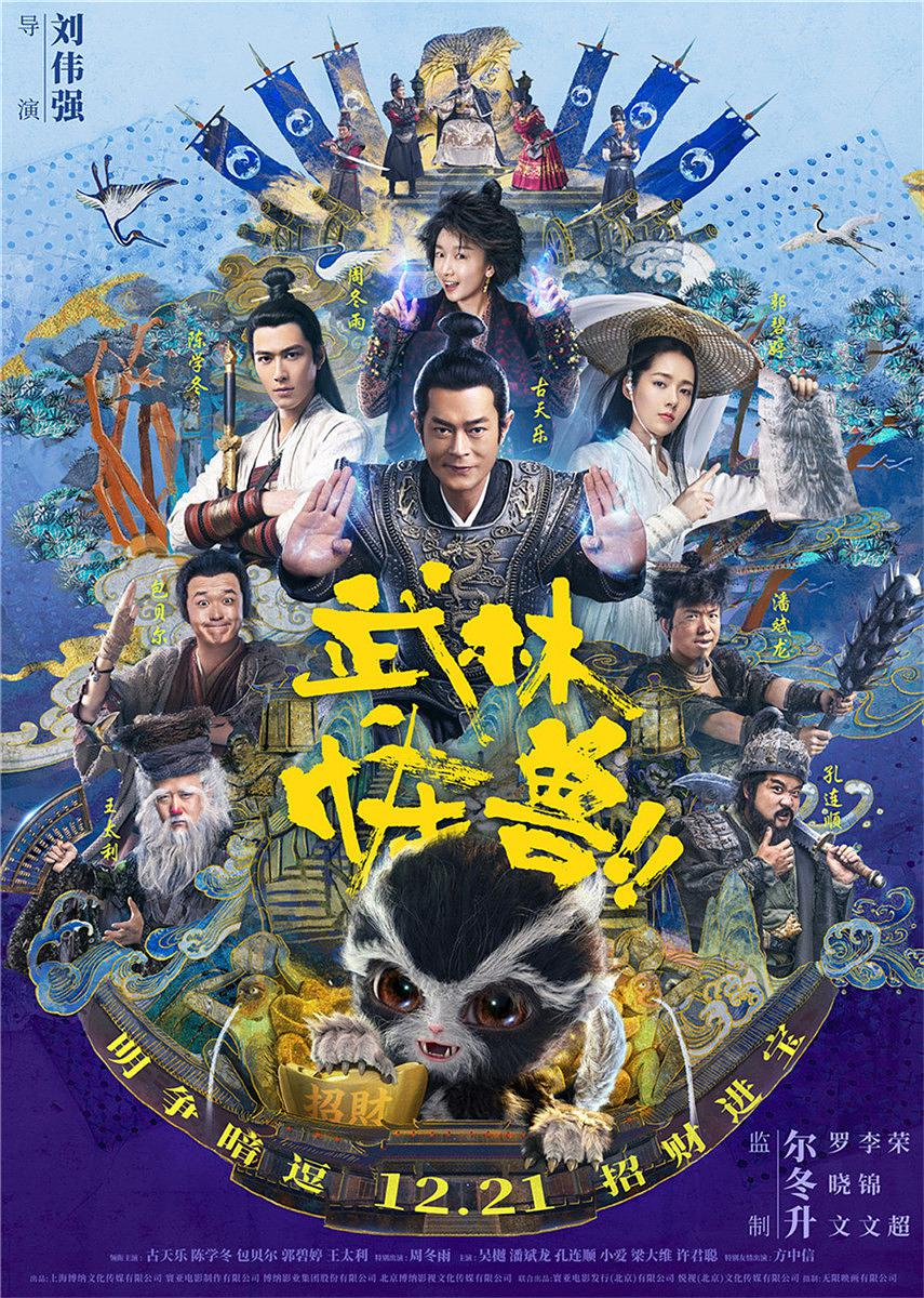 Kung Fu Monster (2019) Online Subtitrat In Romana