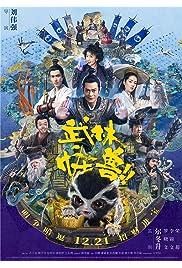 Wu lin guai shou