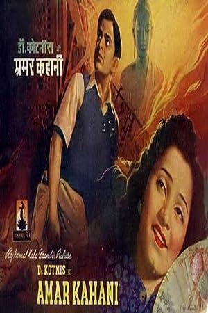 Dr. Kotnis Ki Amar Kahani movie, song and  lyrics