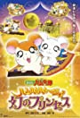 Gekijô ban Tottoko Hamutarô: Hamu hamu hamu~jya! Maboroshi no prinsesu