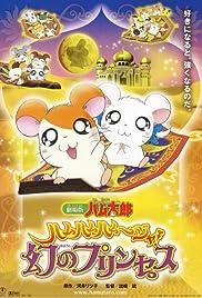 Gekijô ban Tottoko Hamutarô: Hamu hamu hamu~jya! Maboroshi no prinsesu Poster