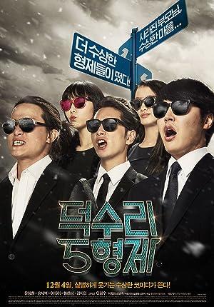 Deok-su-ri 5 hyeong-je (2014)