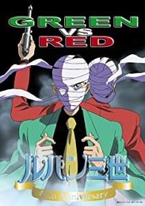 Lupin III: Green vs. Red full movie download