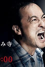 Ai inochi - Shinjuku Kabukicho Kakekomi Dera - Poster