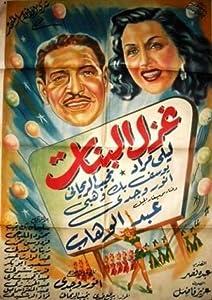 Mobile movie downloading Ghazal al-banat Egypt [480p]