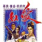 Ai nu (1972)