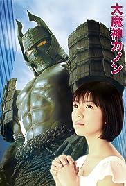 Daimajin Kanon Poster