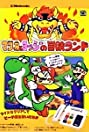 Super Mario World: Mario & Yoshi's Adventure Land