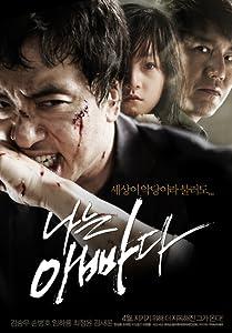 Websites for free full movie downloads Na-neun Abba-da by Hwi Kim [640x360]