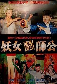 Yao nu dou shi gong (1991)