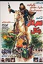 Sardar-e jangal (1983) Poster