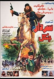 Sardar-e jangal Poster