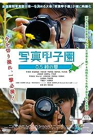 Shashin kôshien 0.5 byô no natsu