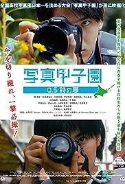 Shashin Koshien Summer in 0.5 Seconds Poster