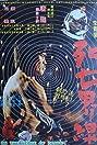 Si wang jie xian (1973) Poster