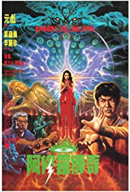 A Xiu Luo (1990)