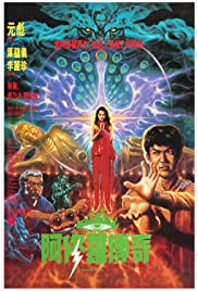 Download A Xiu Luo (1990) Movie