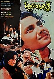 Dipu Number 2 Poster