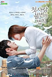 Immutable Law of First Love (TV Series 2015) - IMDb
