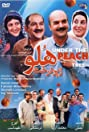 Under the Peach Tree (2007) Poster