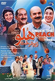 Under the Peach Tree Poster