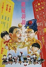 Geung see suk suk(1988) Poster - Movie Forum, Cast, Reviews