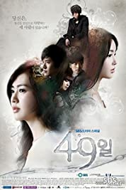 Watch 49 Days Tagalog Dubbed (2011)