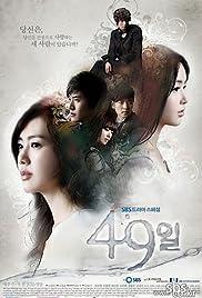 49 Il Poster