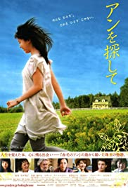 Looking for Anne Poster