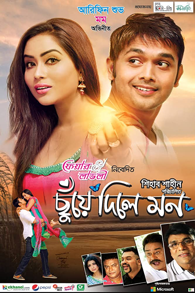 Chuye Dile Mon 2021 Bangla Movie 720p AMZN HDRip 950MB x264 MKV