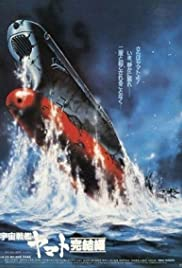 Uchû senkan Yamato: Kanketsuhen (1983) Poster - Movie Forum, Cast, Reviews