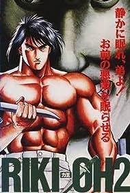 Riki-Oh 2: Horobi no Ko (1990)
