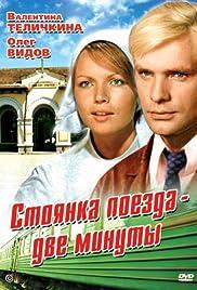 Stoyanka poyezda - 2 minuty Poster