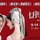 Qi yue yu an sheng (2016)