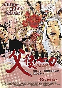 Watching a 3d movie Fu hou qi ri Taiwan [XviD]