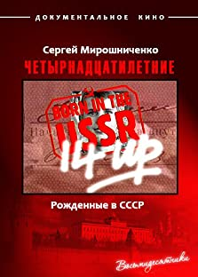 Born in the USSR (1991– )